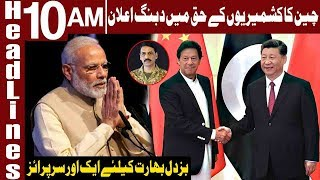 China Stands by Pakistan on Kashmir | Headlines 10 AM | 10 August 2019 | Express News