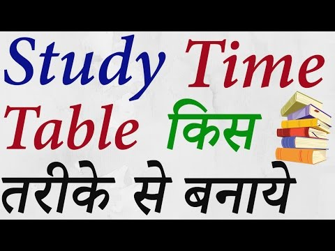 How To Make Time Table For Student ,Study In Hindi