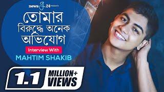 'আমি সানাম-অরিজিৎ কে কপি করি না'| Mahtim Shakib | newsg24