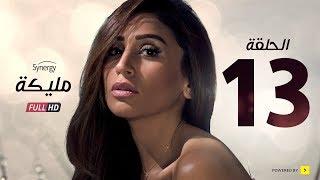 مسلسل مليكة الحلقة 13 الثالثة عشر - بطولة دينا الشربينى | Malika Series -  Episode 13