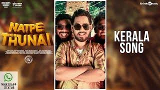 Natpe Thunai | Kerala Song Whatsapp Status | HipHop Tamizha, Anagha | Sundar C