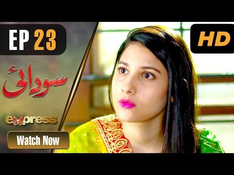 Xxx Mp4 Pakistani Drama Sodai Episode 23 Express Entertainment Dramas Hina Altaf Asad Siddiqui 3gp Sex