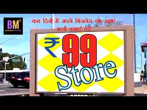 99 Store Business : कैसे शुरू करें 99 स्टोर : मनोवैज्ञानिक तरीके से कमाएं : Business Mantra