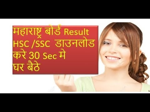 Download Maharashtra Board SSc HSC Examination Results