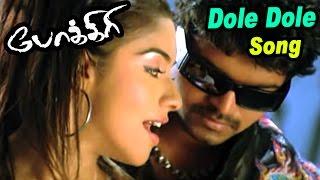 Pokkiri | Scenes | Dole Dole Than Video Song | Pokkiri Video songs | Vijay | Asin | Vijay Dance