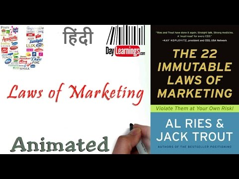 How to increase your Sales (HINDI) | 22 laws of marketing | Sales Techniques in India