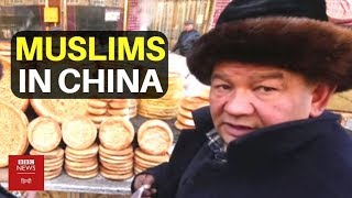 Muslim Community is Living in Fear in China (BBC Hindi)