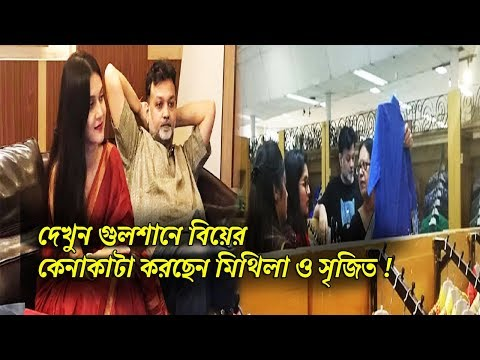 Xxx Mp4 দেখুন গুলশানে বিয়ের কেনাকাটা করছেন মিথিলা ও সৃজিত Mithila Amp Srijit Mukherjee Marriage 2019 3gp Sex