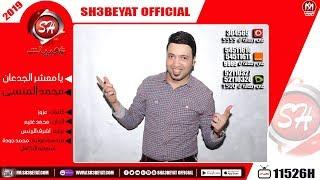 محمد المنسى - اغنية يا معشر الجدعان 2019 - MOHAMED ELMANSY - YA MA3SHR ELGED3AN