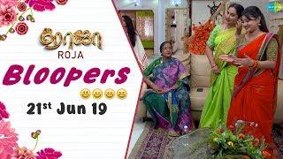 Roja | Behind The Scenes | 21st June | Bloopers