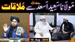 Maulana Saeed Ahmad Asad حفظہ اللہ & Engineer Muhammad Ali Mirza ki MEETING (16-Aug-2019) ???
