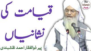 Qayamat Ki Nishanian   قیامت کی نشانیاں   Pir Zulfiqar Ahmed Naqshbandi   The Islamic Path