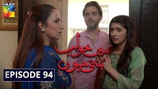 Main Khwab Bunti Hon Episode 94 HUM TV Drama 20 November 2019