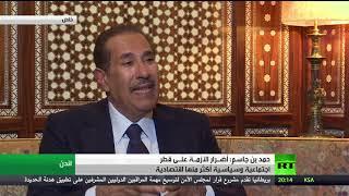 حمد بن جاسم: أوراق الأزمة الخليجية خلطت من قبل أشخاص لا يفقهون في السياسة شيئا