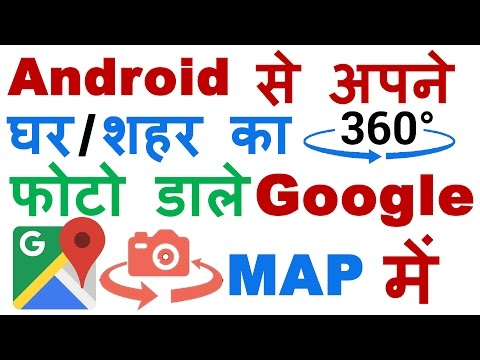 How to Add 360 Degree Photos of Your Home / City / Your favorite Place in google map Step By Step