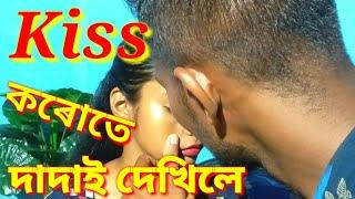 কিচ কৰোতে দাদাই দেখিলে 😳। Short film/Assamese comedy video.Assamese funny video.