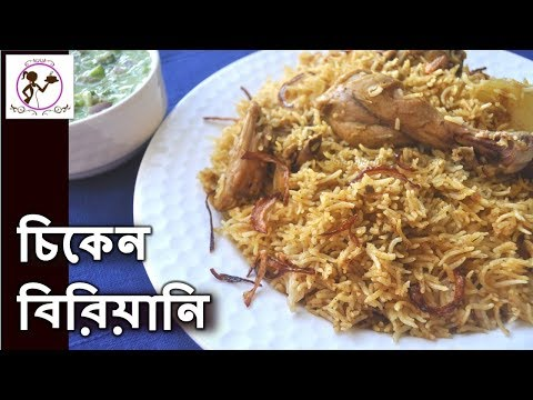 Chicken Biryani in Pressure Cooker | Beginners Recipe | Easy Chicken Biryani Recipe in Bengali