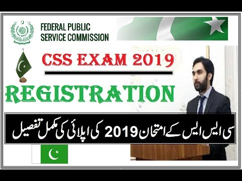 CSS Examination 2019 Registration Schedule Announced !! Federal Public Service Commission