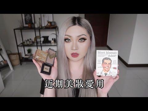 近期美妝愛用品!一堆修容和唇彩💋 // Cara Wu