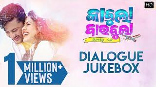 Kabula Barabula Searching Laila - Best Dialogues | HD | Odia Movie | Anubhav Mohanty | Elina