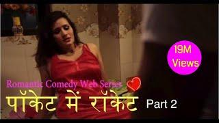 POCKET MEIN ROCKET PART 2 -MOONWALK MEDIA| POCKET MEIN ROCKET EP-2 |COMEDY WEB SERIES(USE HEADPHONE)
