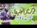 نوکر میں صحابہ دا  Nokar Me Sahaba Da New Kallam By Ahsan Haidri