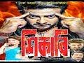 SHIKARI Bangla Full Full Hd Movi By Shakib Khan N Srabonti