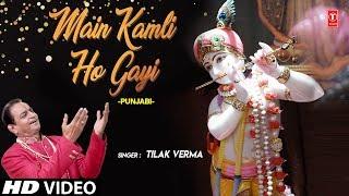 Main Kamli Ho Gayi I TILAK VERMA I Punjabi Krishna Bhajan I Full HD Vidoe Song