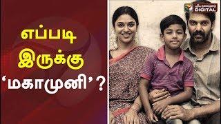 எப்படி இருக்கு மகாமுனி?   Mahamuni Movie Review   Mahamuni Movie Public Review   Arya,Mahima Nambiar