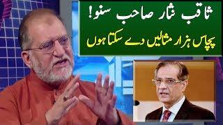 Orya Maqbool Jan Analysis On Teacher Humiliation   Harf e Raaz