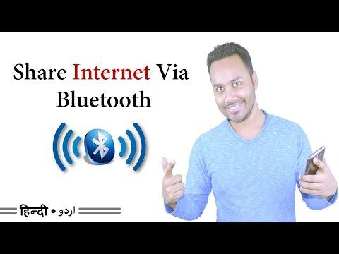 Share Internet Via Bluetooth - Android Bluetooth Tethering  [Hindi / Urdu]
