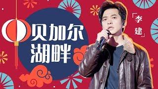 李健《贝加尔湖畔》―春满东方・2018东方卫视春节晚会 Shanghai TV Spring Festival Gala【东方卫视官方高清】