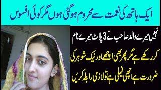 name kiran,25 years old virgin girl ka zarort e rishta check details