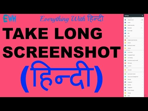 (Hindi - हिन्दी) How To Take Long Screen Shot In Android Mobile  || Capture Full Websites