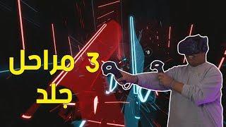 بيت سيبر : ثلاث مراحل جلد ! | Beat Saber