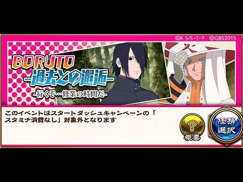 NARUTO Shinobi Collection (ENG) - Boruto Story Missions Chapter 1 and 2 & More