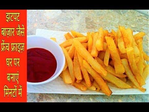 आलू के फ्रेंच फ्राइज बनाने की विधि   Crispy French Fries Recipe in Hindi   Quick and Easy Recipe