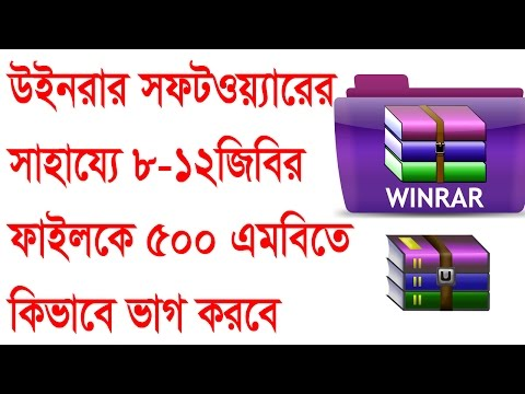 How To Split a Large Files or ISO File Using WinRar Any Version Bangla Video Tutorial