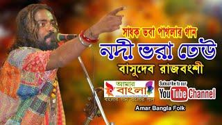 সাধক ভবা পাগলার গান || নদী ভরা ঢেউ || বাসুদেব রাজবংশী || Basudeb Rajbongshi || Full HD