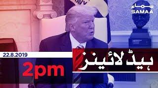 Samaa Headlines - 2PM - 22 August 2019