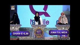 Shan-e-Iftar - Segment: Shan-e-ilm - 23rd June 2017