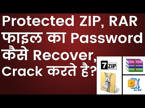 How to open password protected ZIP OR RAR File in Windows | Easily And Rapidly