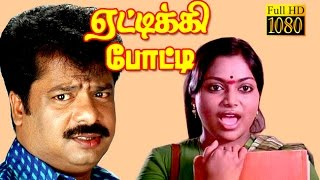 Full Comedy Movie | Yettikki Potty | Pandiarajan, Chitra, Rajeev | Tamil Movie HD