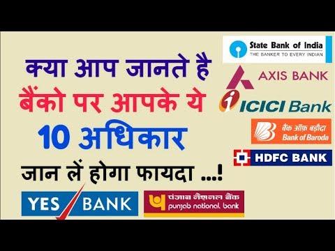 बैंक को नहीं है ऎसा करने का अधिकार जानिए आप के 10 Rights..!!