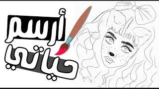 أرسم حياتي | شهد عماد