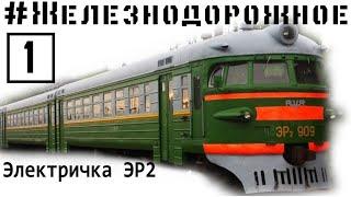 Электричка ЭР2 RVR видеообзор от проекта Железнодорожное - 1 серия. Поезд легенда на железной дороге