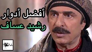 أفضل خمس أدوار للنجم رشيد عساف / توب 5 أفضل مسلسلات الممثل رشيد عساف