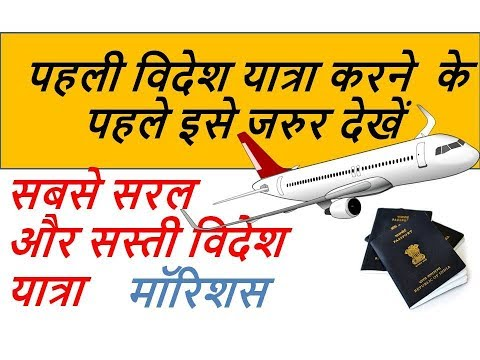 International Travelling  Basic things to know before you travel in flight for first time  in hindi