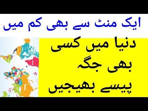 LIVE: How to send money pakistan through alahli ATM machine urdu and hindi