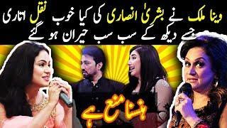 Veena Malik Ney Bushra Ansari Ki Naqal Utar K Sab Ko Heraan Kar Dea | Express Ent